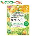 1食分の野菜が摂れる グーグーキッチン 10種の野菜のホワイトシチュ 100g 12か月頃から[和光堂 ベビーフード シチュー(1歳頃から)]