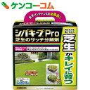 シバキープPro 芝生のサッチ分解剤 1.5kg[シバキープ 肥料 芝生用]【17_k】【あす楽対応】【送料無料】