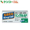 【第(2)類医薬品】リングルAP 20錠[リングル 風邪薬 / 解熱鎮痛剤 / 錠剤]