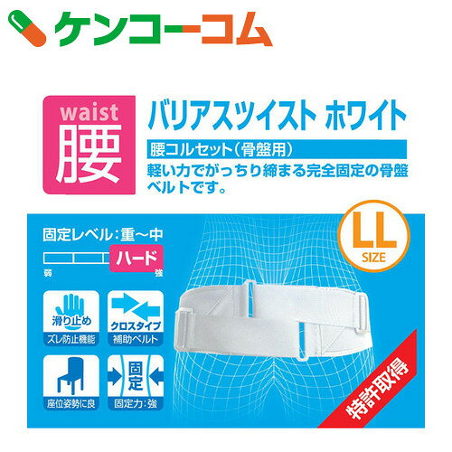 バリアスツイスト ホワイト LL 1181【送料無料】の商品画像