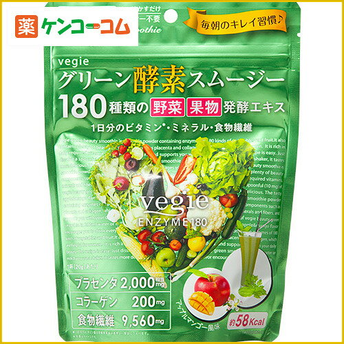 cosme赏推荐Vegie绿色180种蔬菜水果美味酵素粉200g