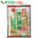 日本ヘルス 国産 洗い胡麻(白) 60g[日本ヘルス 白ごま(洗いごま)]