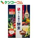 めぐみ堂の酵素 グレープフルーツ風味 3g×30包[酵素]【あす楽対応】【送料無料】