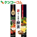 めぐみ堂の酵素 グレープフルーツ風味 トライアル 3g×3包[酵素]【あす楽対応】