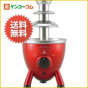 siroca(シロカ) crossline チョコレートファウンテン SCT-133 レッド[siroca(シロカ) チョコレートウォーマー]【送料無料】