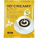 キーコーヒー クリーミーポーション 生クリーム仕立て 4.5ml×15個/キーコーヒー(KEY COFFEE)/コーヒーミルク・コーヒーフレッシュ/税抜1900円以上送料無料