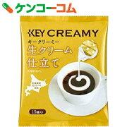 キーコーヒー クリーミーポーション 生クリーム仕立て 4.5ml×15個
