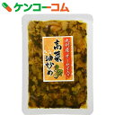 ザーサイ入り高菜油炒め 110g[マルアイ食品 漬物]【あす楽対応】