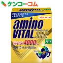 アミノバイタル ゴールド 30本入[アミノバイタル アミノ酸]【あす楽対応】【送料無料】