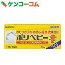 【第3類医薬品】ポリベビー 50g[ポリベビー 小児用・乳児用 / 皮膚の薬]【あす楽対応】