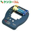 東芝 バッテリーチェッカー TBC-10(K)[TOSHIBA(東芝) 電池残量チェッカー(バッテリーチェッカー)]