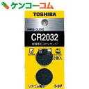 東芝 リチウム電池 3V CR2032 EC2P[TOSHIBA(東芝) リチウム電池]【あす楽対応】