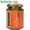 国産手作り てんさい糖使用 玉ねぎジャムin梅 160g[変わりジャム]