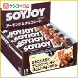 SOYJOY(ソイジョイ) アーモンド&チョコレート 30g12本[SOYJOY(ソイジョイ) バランス栄養食品]【あす楽対応】