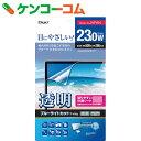Digio2 PC用 透明ブルーライトカットフィルム 光沢 タッチパネル対応 23.0W SF-FLKBC230W[Digio(デジオ) 液晶保護フィルム]【送料無料】
