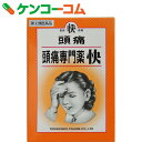 【第(2)類医薬品】頭痛専門薬 快 6包[天真堂製薬 風邪薬 / 解熱鎮痛剤 / 顆粒・粉末]