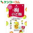 カンロ 健康梅のど飴(個包装タイプ) 80g×6袋[KANRO(カンロ) のど飴(のどあめ)]【あす楽対応】