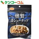 燻製カシューナッツ 65g[共立食品 カシューナッツ]