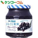 アヲハタ まるごと果実 ブルーベリー 250g[アヲハタ ブルーベリージャム]【あす楽対応】