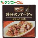 家バル 砂肝のアヒージョ 125g[アライドコーポレーション 惣菜缶詰]