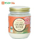 楽天ケンコーコムCoconati オーガニック エキストラバージン ココナッツバター 200ml[Coconati ココナッツオイル(ヤシ油)]【あす楽対応】