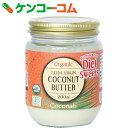 Coconati オーガニック エキストラバージン ココナッツバター 200ml[Coconati ココナッツオイル(ヤシ油)]【あす楽対応】