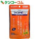 【第2類医薬品】コッコアポL錠 60錠[コッコアポ 生活習慣病/肥満/肥満]