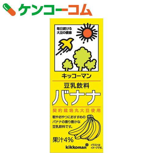 キッコーマン 豆乳飲料 バナナ 200ml×18本[紀文 豆乳・豆乳飲料]