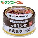 デビフ 牛肉&チーズ 85g[デビフ ドッグフード(ウエット・缶フード)]