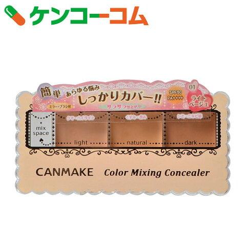 キャンメイク カラーミキシングコンシーラー 01 ライトベージュ