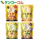 ソイカラ 4種 アソートセット(各27g×4種類)[ソイカラ 大豆イソフラボン]【soi01sma】
