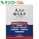 大人の粉ミルク ヨーグルト風味 9.5g×30袋[救心製薬 栄養機能食品(カルシウム)]【送料無料】