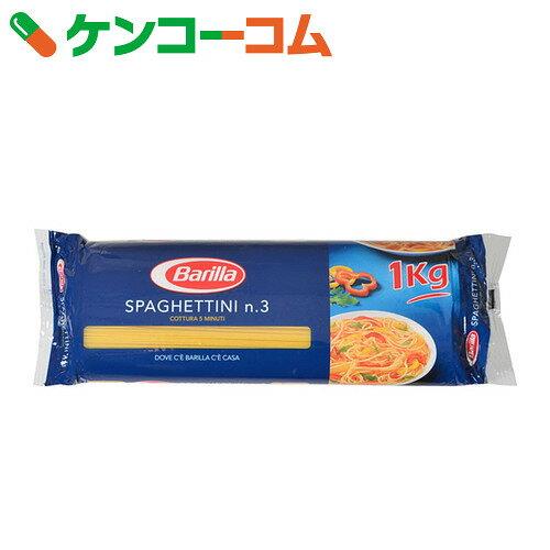 バリラ No3スパゲッティーニ 1kg[バリラ パスタ]【あす楽対応】