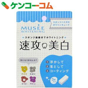 ミュゼホワイトニング ポリリンキューブ 歯磨き粉