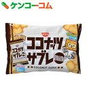 日清シスコ ココナッツサブレ ファミリーパック 30g×6袋[日清シスコ サブレ]【あす楽対応】