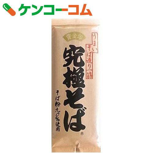究極そば 九割(乾麺) 200g[遁所食品 そば(乾麺)]...:kenkocom:11414940