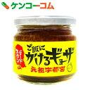 ご飯にかけるギョーザ 110g[ケンコーコム 調味料]