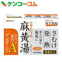 【第2類医薬品】ビタトレール 麻黄湯エキス顆粒A 30包...