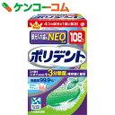 ポリデントNEO 入れ歯洗浄剤 108錠[ポリデント 入れ歯]【あす楽対応】