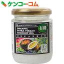 紅花食品 有機 ココナッツオイル 160g[紅花食品 ココナッツオイル(ヤシ油)]【あす楽対応】
