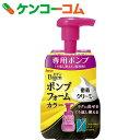 ビゲン ポンプフォームカラー 専用ポンプ容器[ビゲン カラーリング小物]【あす楽対応】