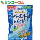 カンロ ノンシュガースーパーメントールのど飴 80g×6袋[KANRO(カンロ) のど飴(のどあめ)]【あす楽対応】