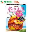 日東紅茶 水出し紅茶 トロピカルフルーツ 8袋(8g×8袋)[ケンコーコム 紅茶 お茶]【あす楽対応】