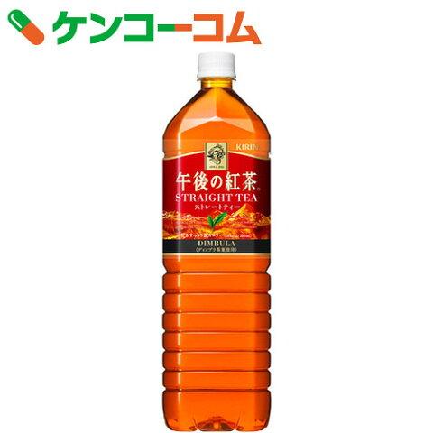 キリン 午後の紅茶 ストレートティー 1.5L×8本【19_k】【送料無料】