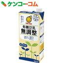 マルサンアイ 有機豆乳 無調整 1000ml×6本[マルサン 無調整豆乳]【あす楽対応】