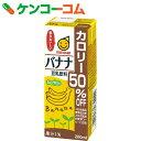 マルサンアイ 豆乳飲料バナナカロリー50%オフ 200ml×24本【mrsn1709】
