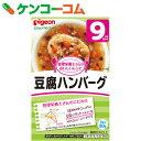 ピジョン 管理栄養士さんのおいしいレシピ 豆腐ハンバーグ 80g[ピジョン ベビーフード 料理(9ヶ月頃から)]