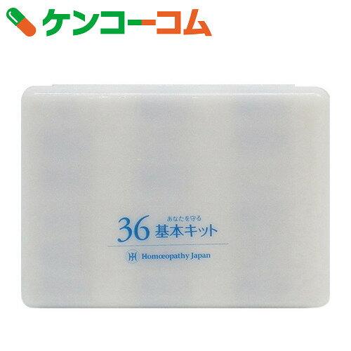 36基本キット(使用頻度の高い36種の基本レメディーキット)【送料無料】