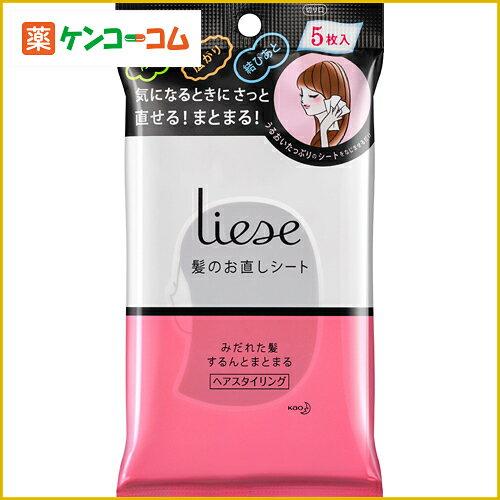 リーゼ 髪のお直しシート 5枚入 フルーティフローラルの香り[リーゼ スタイリング その他]【あす楽対応】