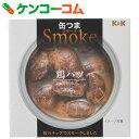 K&K 缶つまSmoke 鶏ハツ 50g